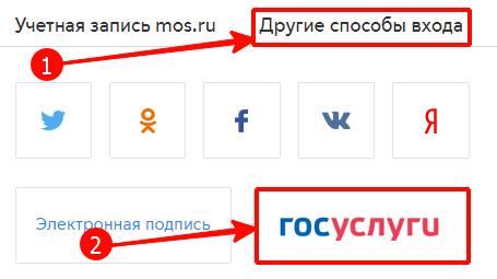 Vojti-v-edinyj-lichnyj-kabinet-na-mos.ru-cherez-gosuslugi.ru_.png