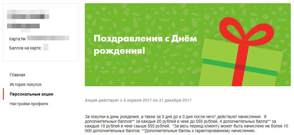 www-5ka-ru-card-lichnyj-kabinet-vhod.jpg