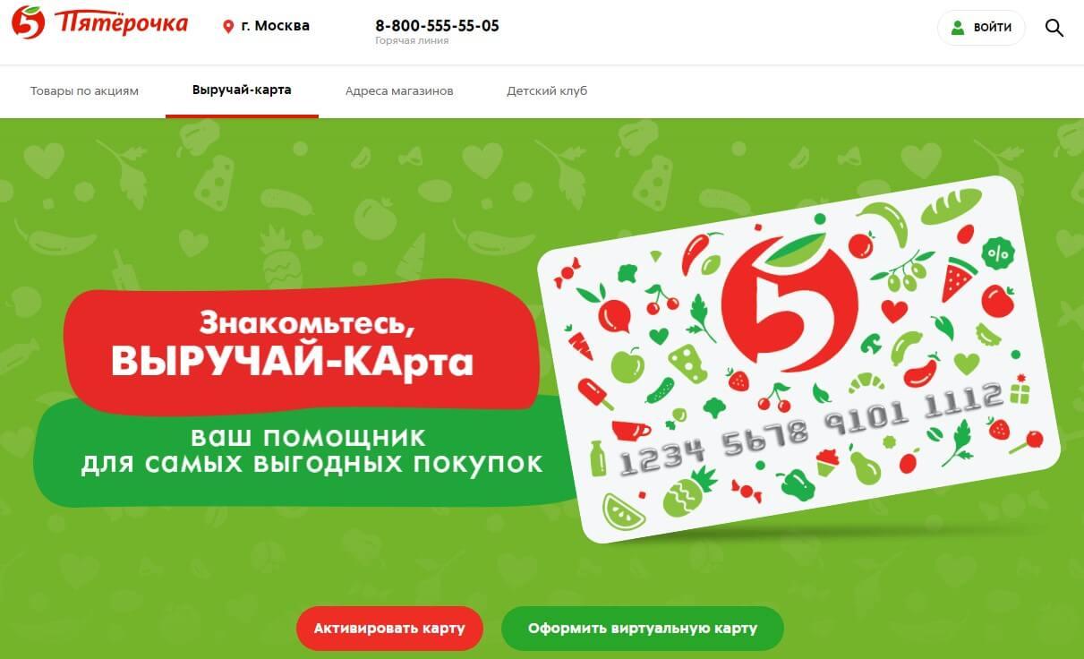portalx5-hro-ru-lichnyj-kabinet-pjaterochka-vhod-dlja-sotrudnikov.jpg