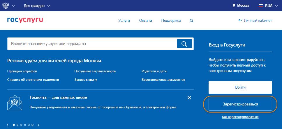 registraciya-na-gosuslugah.png