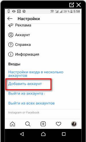 dobavit-vtoroy-akkaunt-v-instagrame.png