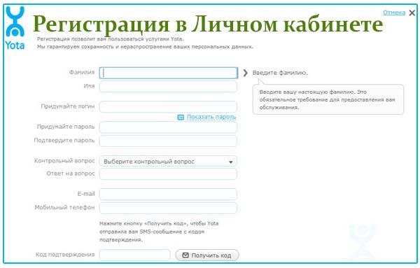 yota-vhod-v-profil.jpg