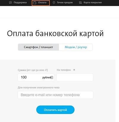 lichnyj-kabinet-yota-14.jpg