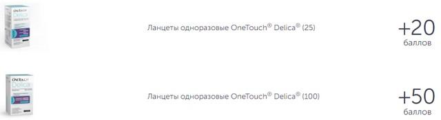 Lantsety-odnorazovye-OneTouch.jpg