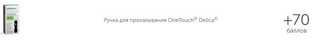 Ruchka-dlya-prokalyvaniya-OneTouch-Delica.jpg