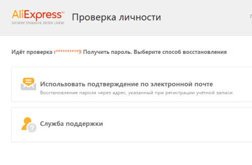vibor-varianta-vosstanovleniya-parolya.png