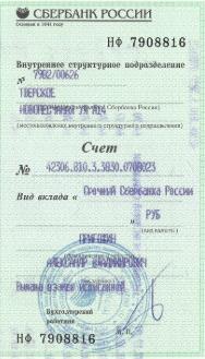 kak-proverit-balans-sberknizhki-sberbanka-cherez-internet.jpg