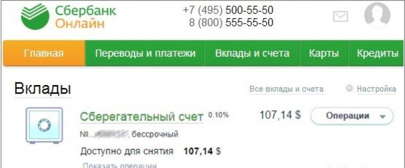 sberknizhka-sberbank-onlajn.jpg