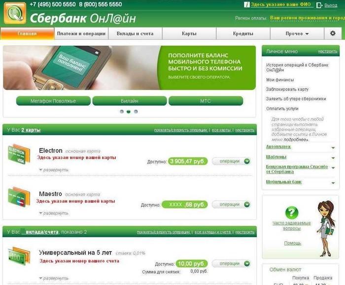 Kak-privyazat-Sberknizhku-k-Sberbank-onlajn-2.jpg