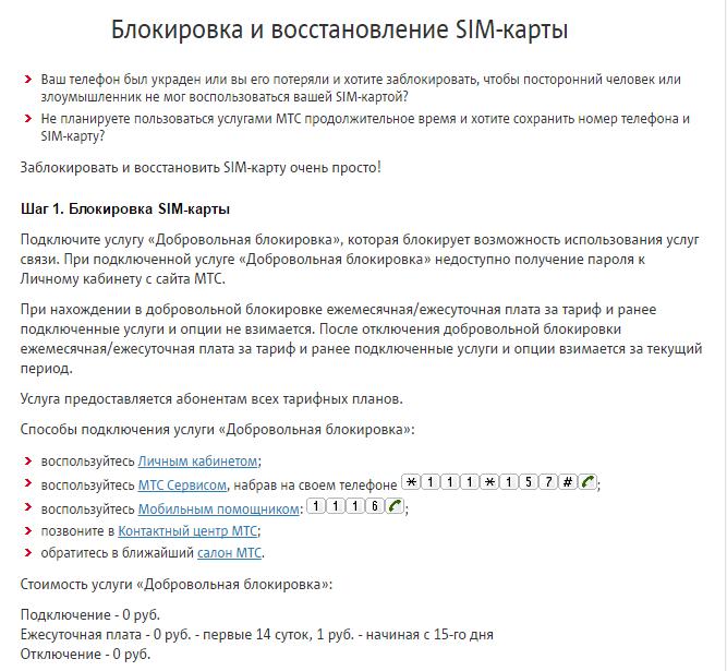 blokirovka-sim-karty-sposoby.png