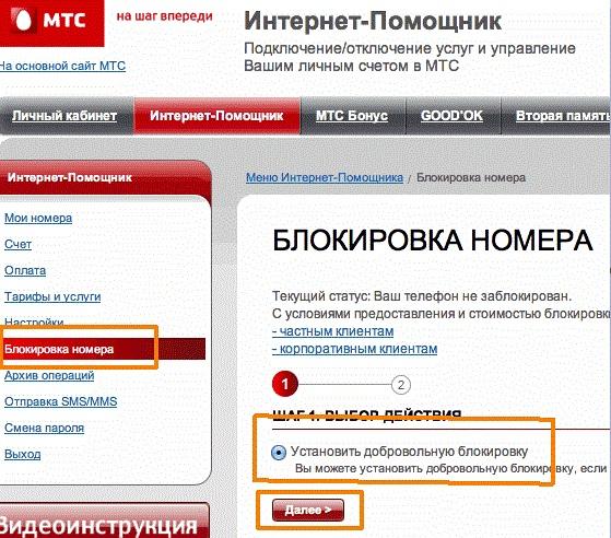 Kak-zablokirovat-sim-kartu-MTS.jpg