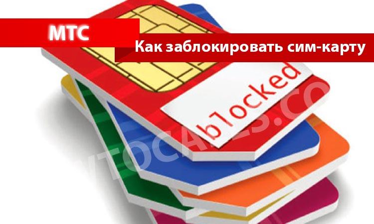 kak-zablokirovat-sim-kartu-mts-1.jpg