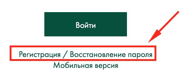 sozdat_lichniy_kabinet.png