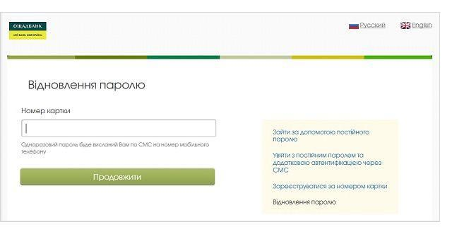 1-vosstanovlenie-parolya-nomer-karty.jpg.pagespeed.ce.ZgHWcwhx6-.jpg