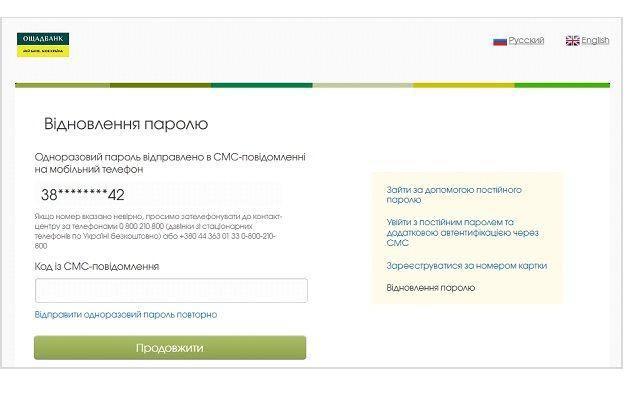 2-vosstanovlenie-parolya-parol-iz-sms.jpg.pagespeed.ce.3-yqucbqMg.jpg