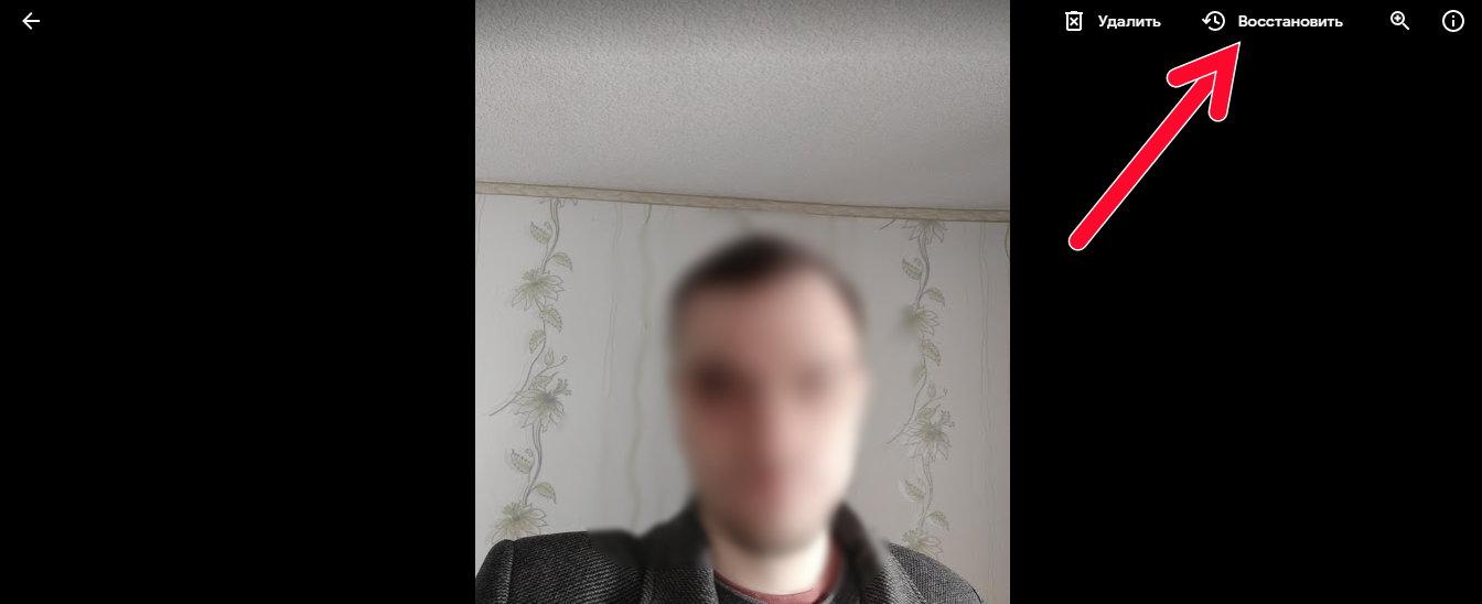vosstanovit-foto-iz-korziny-gugl-foto-na-kompe.jpg