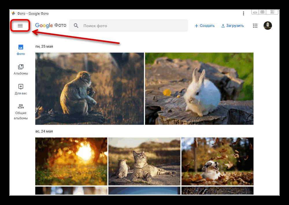 otkrytie-glavnogo-menyu-na-sajte-servisa-google-foto.png
