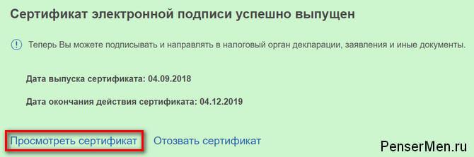 elektronnay_podpis_posmotret_sertifikat.jpg