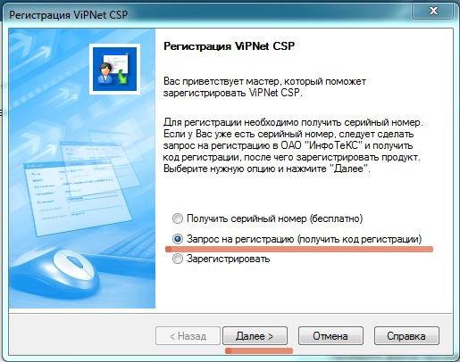 zaregistrirujte-vipnet-csp-pri-pervom-zapuske.jpg