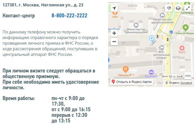 goryachaya-liniya-nalog-ru.jpg
