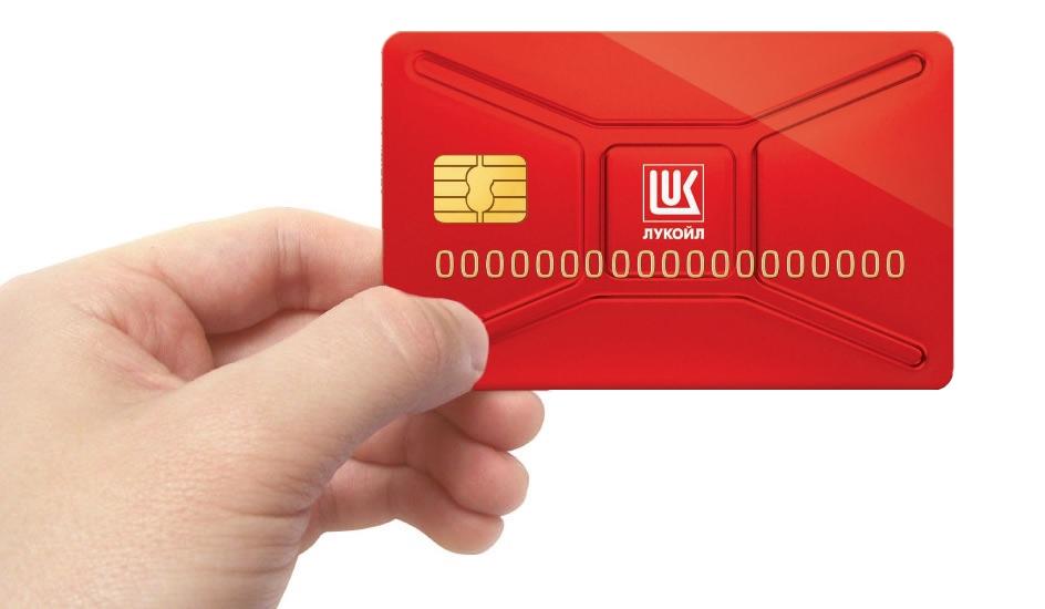Oznakomimsya-s-vidami-kart-LUKOJL.jpg