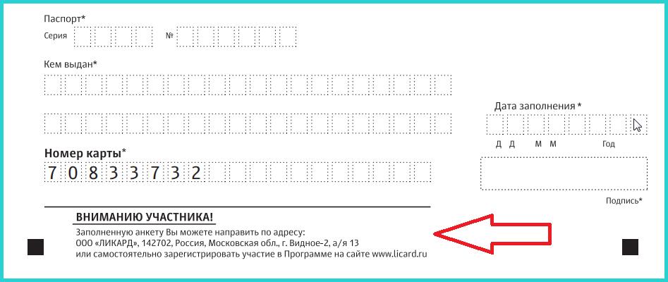 Otpravlyaem-dokument-po-adresu-ukazannomu-v-ankete.png