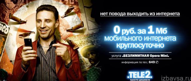 otkl-internet-tele2-1-640x272.jpg