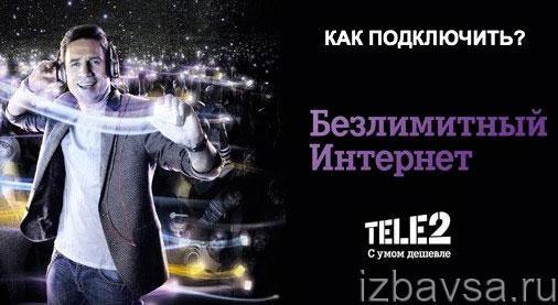 otkl-internet-tele2-3-506x277.jpg