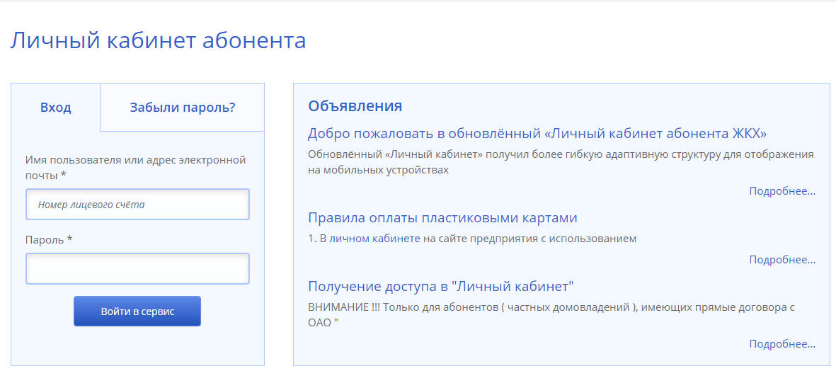 ximkinskiy-vodokanal-lichnyy-kabinet.png