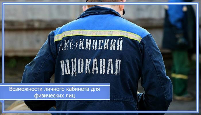 himki-vodokanal-lichnyiy-kabinet.jpg