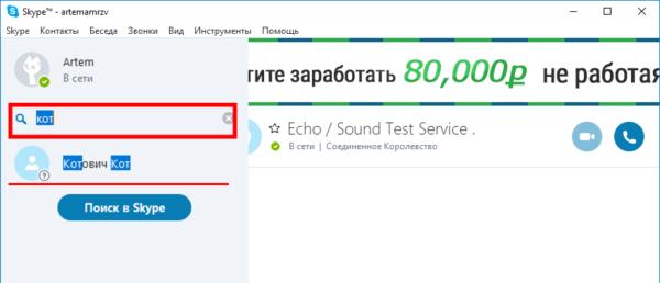 Vvodim-imya-i-familiyu-ili-drugie-danny-e-dlya-poiska-druga-kotory-e-znaem-e1523906916775.png