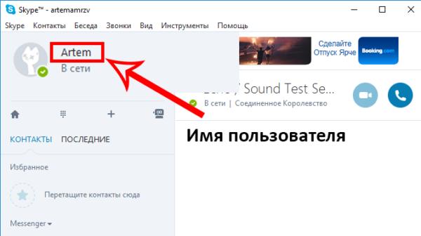 V-klassicheskoj-versii-Skajp-imya-pol-zovatelya-nahoditsya-vozle-foto-profilya-e1523910897300.png