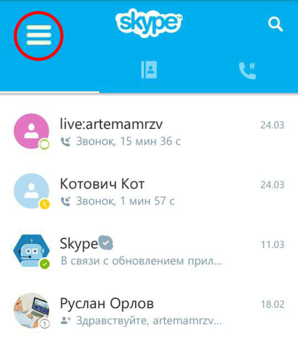 V-mobil-noj-versii-nazhimaem-na-tri-poloski.png