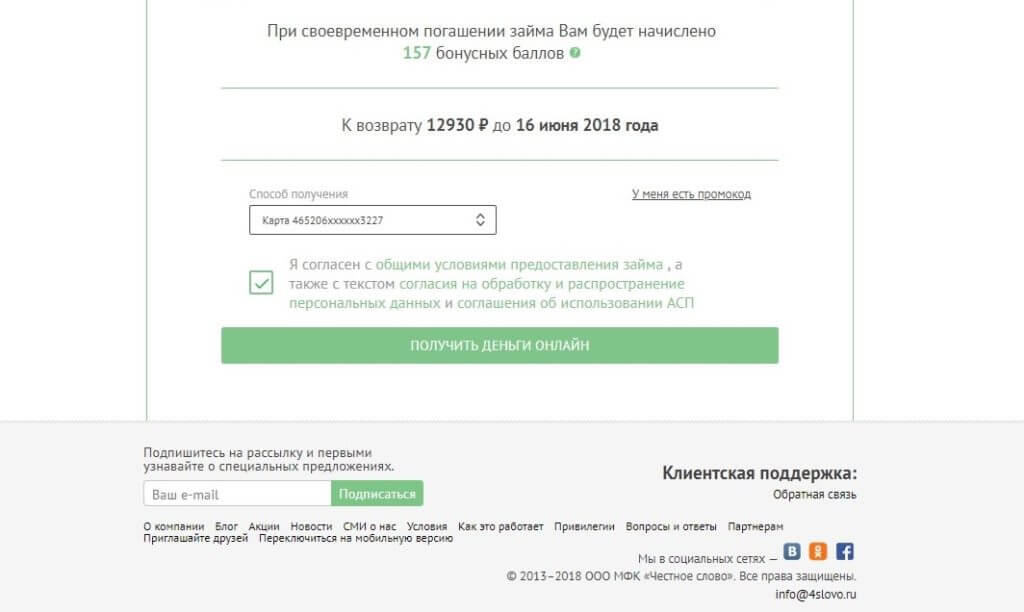 prinyatie-uslovij_shag-11-1024x612.jpg