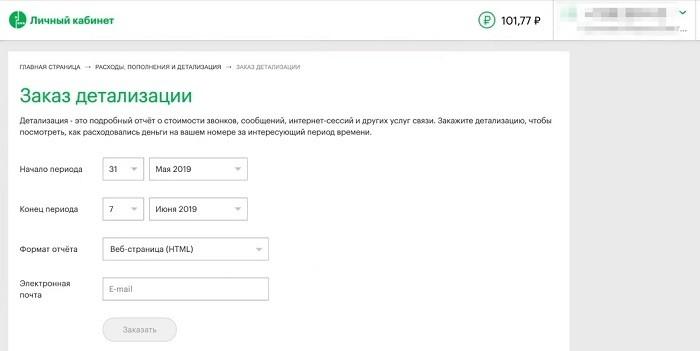 Zakaz-detalizacii-Megafon.jpg