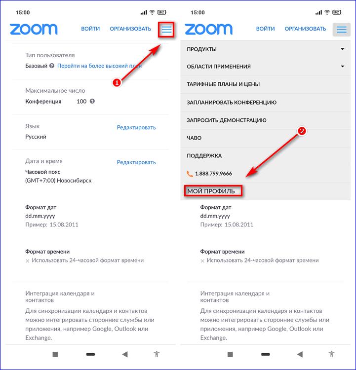 Otkryt-profil-Zoom.png