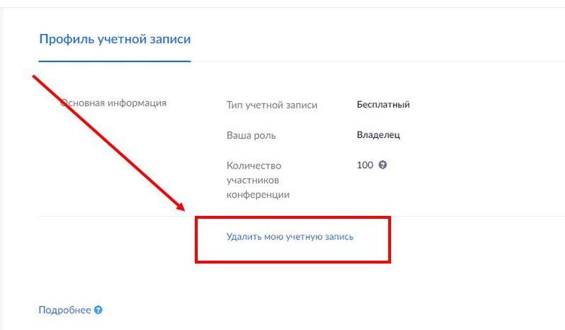 kak_udalit_akkaunt6_result.jpg
