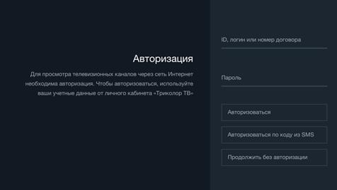 smart-tv-login.png