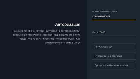 smart-tv-login-id.png