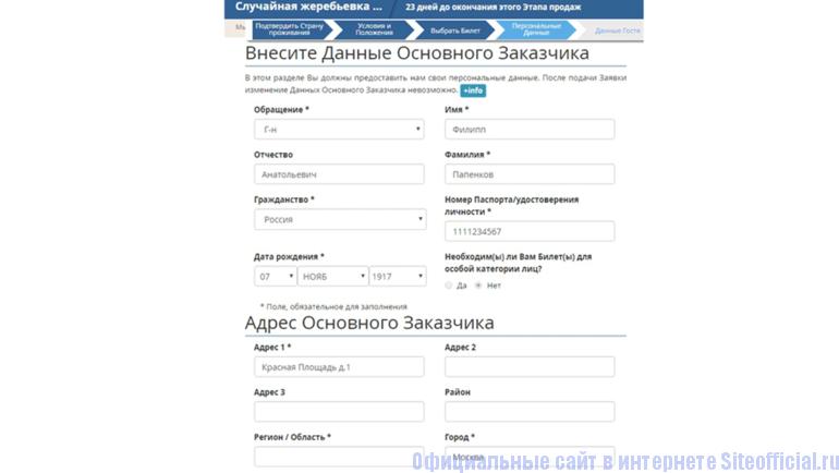 fifa-com-bilet-site-3.png