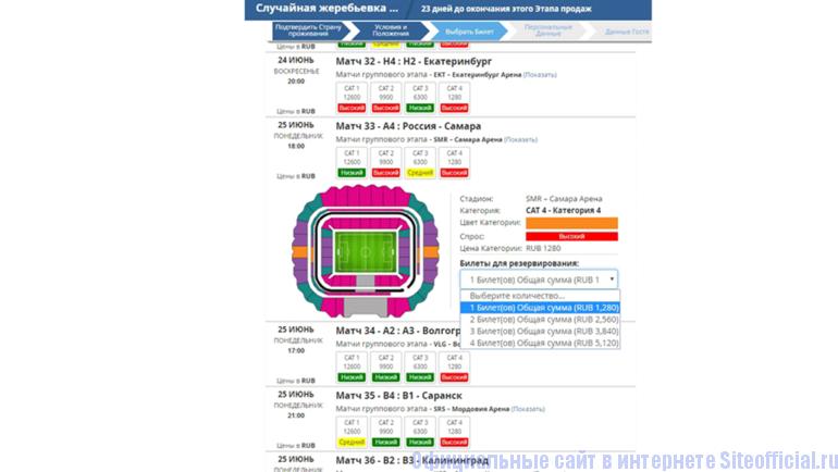 fifa-com-bilet-site-1.png