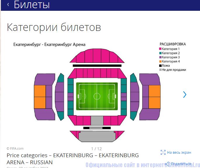 fifa-com-bilet-site.png