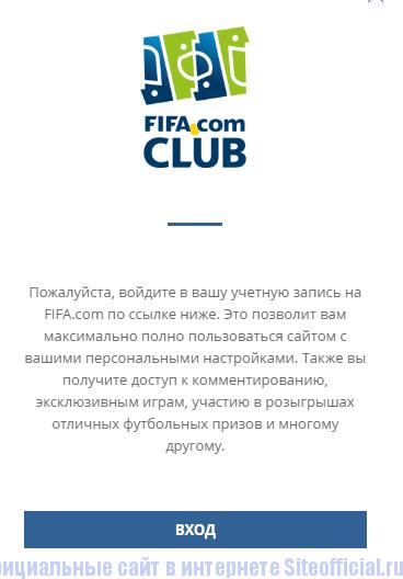 fifa-com-bilet-site-9.png