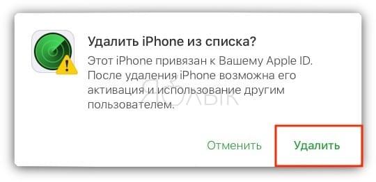 kak-udalit-iphone-ili-ipad-iz-icloud.jpg