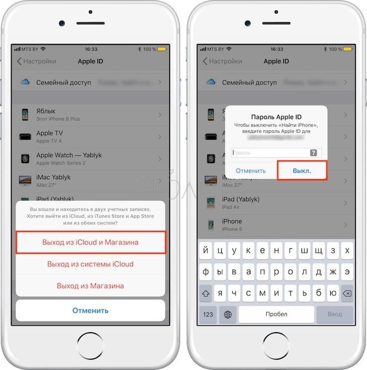 kak-udalit-iphone-ili-ipad-iz-apple-id-v-icloud2.jpg