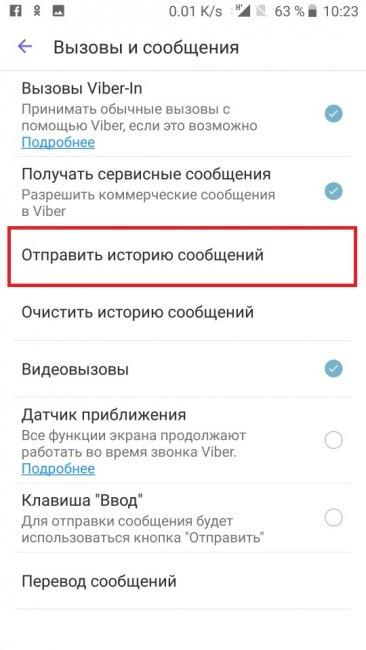 1549533752_kak_vosstanoviti_viber_4_androidinfo_ru.jpg