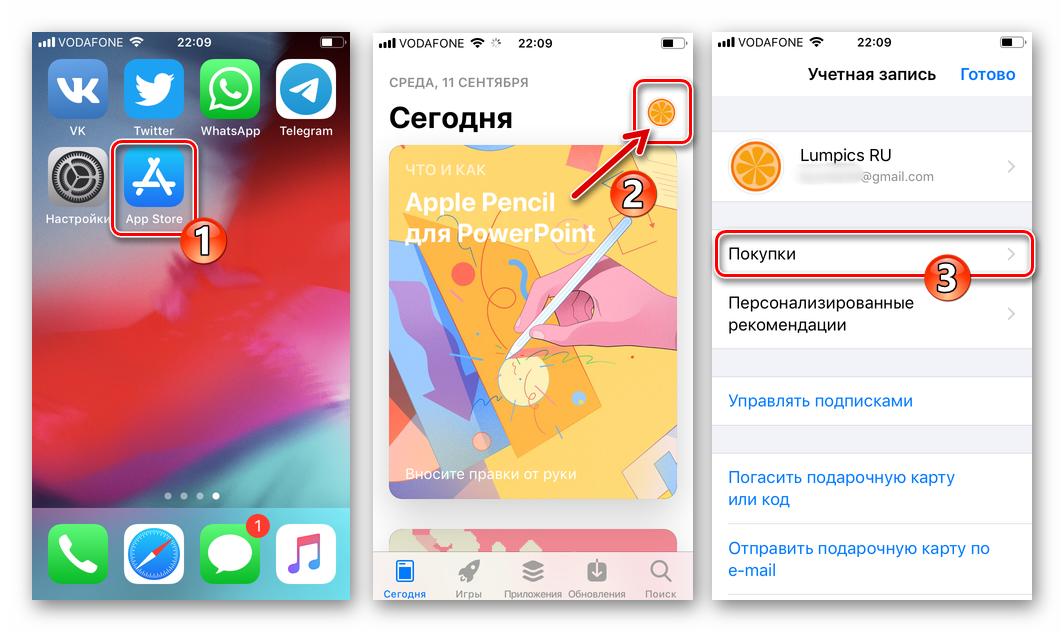 viber-dlya-ios-zapusk-app-store-perehod-v-pokupki-dlya-vosstanovleniya-messendzhera-na-iphone.png