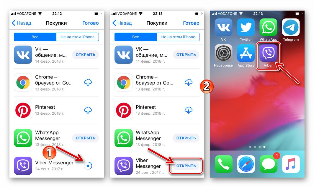 viber-dlya-ios-zapusk-programmy-messendzhera-na-iphone-posle-vosstanovleniya-iz-app-store.png