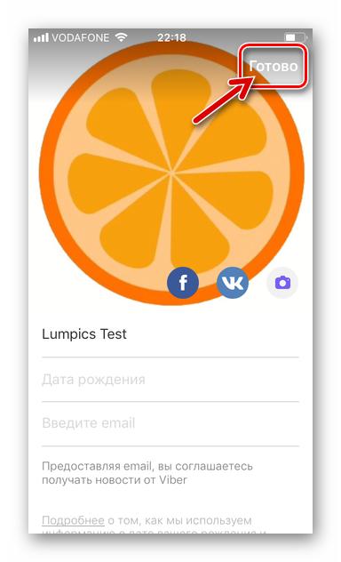 viber-dlya-ios-ekran-s-informaczie-profilya-poluchennoj-s-servera-messendzhera.png
