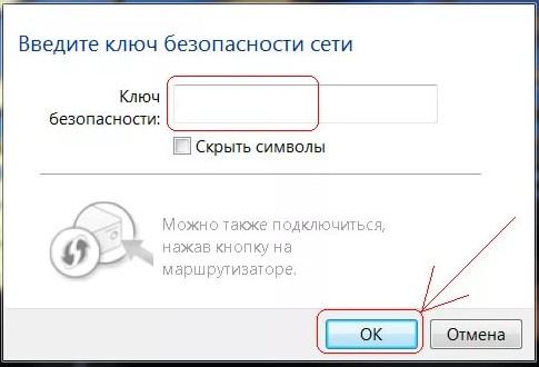 parol-wifi-rostelekom-1.jpg